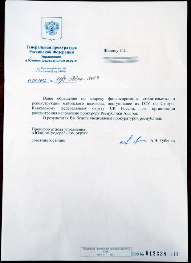 жалоба министру внутренних дел образец